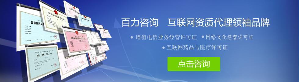 德赢app官网下载德赢体育平台app托管与租用资质代办